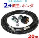 家電 - 高圧ホース 20メートル 耐圧210K 2分(1/4)(クイックカプラ付B社製)