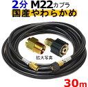 高圧ホース やらかめ 30メートル 耐圧210K 2分(1/4)(M22カプラ付)A社製