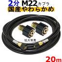 高圧ホース やらかめ 20メートル 耐圧210K 2分(1/4)(M22カプラ両端メス付)A社製