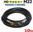 高圧ホース 10メートル 耐圧210K 2分(1/4)ケルヒャー HD605・HD4/8C・HD7/15C・HD9/17M・HDS4/7U 延長ホース