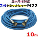 温水用高圧ホース 2分 10m(ケルヒャー HDシリーズ用両端メスカプラー付) 業務用高圧ホース