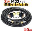 高圧ホース やらかめ 10メートル 耐圧210K 3分(3/8)(M22カプラ両端メス付)A社製