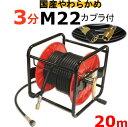 家電 - (業務用)高圧洗浄機ホースリール 高圧ホース やらかめ 20メートル 耐圧210K 3分(3/8)(M22カプラ付)A社製