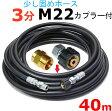 高圧ホース 40メートル 耐圧210K 3分(3/8)(M22カプラ付B社製)