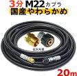 高圧ホース やらかめ 20メートル 耐圧210K 3分(3/8)(M22カプラ付B社製)