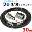 高圧洗浄機 高圧ホース 30メートル 3/8ワンタッチカプラー付 耐圧210K  2分 1/4ホース