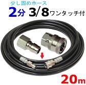 高圧洗浄機 高圧ホース 20メートル 3/8ワンタッチカプラー付 耐圧210K  2分 1/4ホース