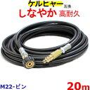 ケルヒャー 高圧ホース 互換 交換用 Kシリース(M22-ピン)20m