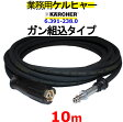 ケルヒャー業務用 高圧ホース トリガーガン組込タイプ標準高圧ホース 10m ID6/155℃/250bar 6.391-238.0(6391-2380)HD605、HD4/8C、HD7/15C、HD9/17M、HDS4/7U、HD5/14B、HD830BS、HD728B(旧6.389-853、6389-8530)、 HD801Bフレーム、HDS801B