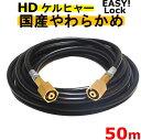 ケルヒャー やわらかめ EASY!Lock 高圧ホース 50m イージロックタイプ 互換  HD4/8P、HD4/8C、HD7/15C、HD9/17M、HDS4/7U、HD6/12G..