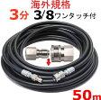 高圧洗浄機 高圧ホース 3分 50メートル 3/8ワンタッチカプラー付 耐圧210K 工進 マルナカ 互換 JCE-1107DX JCE-1408DX JCE-1510 JCE-1510K