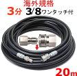 高圧洗浄機 高圧ホース 3分 20メートル 3/8ワンタッチカプラー付 耐圧210K 工進 マルナカ 互換 JCE-1107DX JCE-1408DX JCE-1510 JCE-1510K