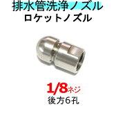 洗管ノズル 1/8 ロケットタイプ