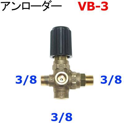 アンローダーバルブ圧力調整弁高圧洗浄機VB-3