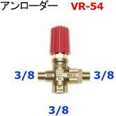 アンローダーバルブ 圧力調整弁 高圧洗浄機 VR54
