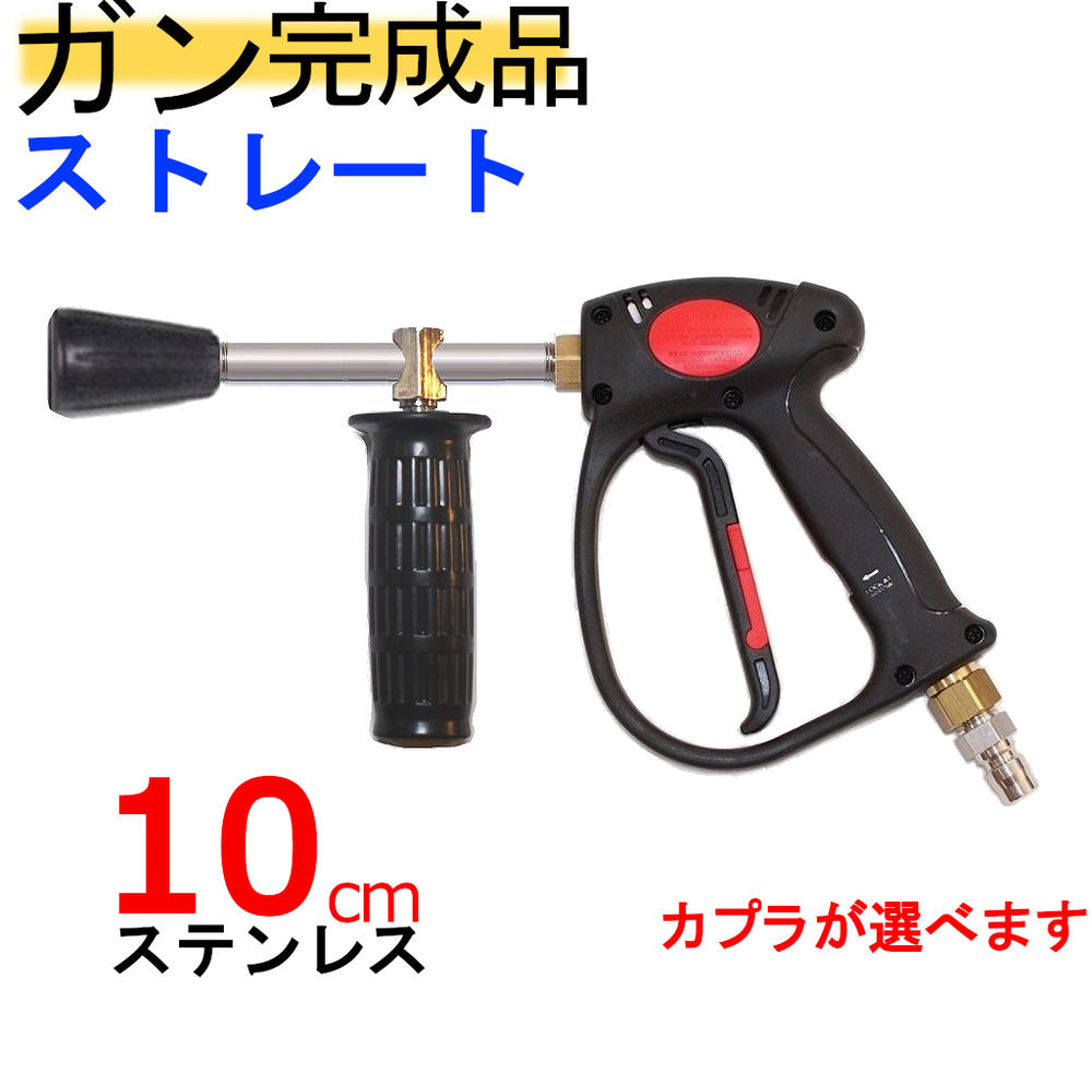 (SUS304)10cmストレートランス付ガン・...の商品画像