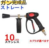 (SUS304)10cmストレートランス付ガン・カプラー付(業務用)高圧洗浄機用ガン