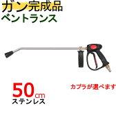 (SUS304)50cmベントランス付ガン・カプラー付(業務用)高圧洗浄機用ガン