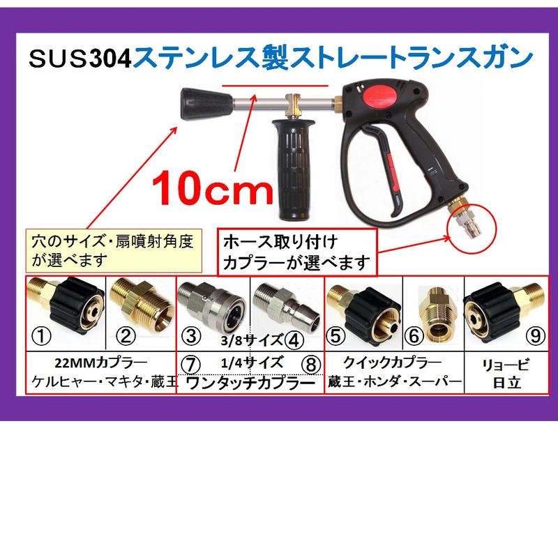 (SUS304)10cmストレートランス付ガン...の紹介画像2