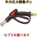 カプラー付高圧ガン 手元圧力調整付(業務用)