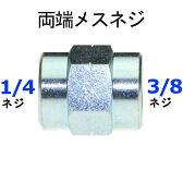 ソケット メスメス 1/4×3/8 高圧洗浄機用 継ぎ手