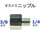 ソケット オスメス 1/4×3/8 高圧洗浄機用 継ぎ手