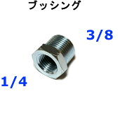 ブッシング メスオス 1/4×3/8 高圧洗浄機用 継ぎ手