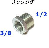 ブッシング メスオス 3/8×1/2 高圧洗浄機用 継ぎ手