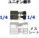 ユニオン継手 1/4 (シートメス) 高圧継手