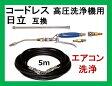 エアコン洗浄 ノズル ホースセット(スペシャル) 日立 バッテリー式 高圧洗浄機 互換 高圧ホース 5m AW18DBL AW14DBL コードレス 高圧洗浄機 バッテリー式