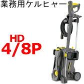 HD4/8P 業務用 高圧洗浄機 ケルヒャー + スペアーOリング 100V  1.520-201.0 HD−4/8P 50HZ 60Hz