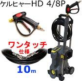 HD4/8P(ワンタッチ プロ仕様10m)業務用 高圧洗浄機 ケルヒャー 100V  1.520-201.0  3.200 4.00 3.490 5.600 2.900 4 2.400 5.900 3.150 5.680 3.91 3.99 3.08 5.80 2.300 5.900 K HD−4/8P 50HZ 60Hz