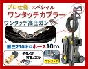 HD4/8P(プロワンタッチスペシャル仕様10m)業務用 高圧洗浄機 ケルヒャー 電気 100V  1.520-201.0  3.200 4.00 3.490 5.600 2.900 4 2.400 5.900 3.150 5.680 3.91 3.99 3.08 5.80 2.300 5.900 K HD-4/8P 50HZ 60Hz