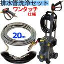 プロ仕様 排水管洗浄ホース20m + 高圧洗浄機 業務用 ケルヒャー HD4/8P 100V (ステンレスワイヤーブレード) 1.520-201.0 パイプクリーニングホース HD-4/8P 50HZ 60Hz