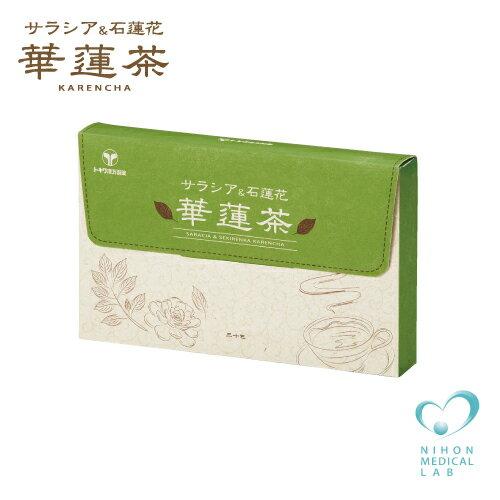 サラシア茶石蓮花茶メール便送料無料華蓮茶1箱30包2400円サラシアダイエットサラシアサプリダイエッ