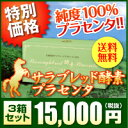 【送料無料】サラブレッド酵素プラセンタ サプリメントお得な3箱セット15000円(30カプセル入り×