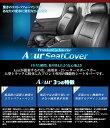 メーカー直送!バモス シートカバー AZUR 新品 トラック 黒 ブラック HM1 H13年9月〜H24年5月 AZ03R04