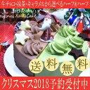 送料無料★生チョコ、抹茶、キャラメルの3種類の味からお好きな...