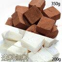 送料無料 ちょっと訳あり2種類の生チョコセット♪累計40万個突破 ボリューム満点の濃厚生チョコ(350g)&たっぷり入ったホワイト生チョコ(200g)が味わえるよくばりなセットです。