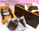 【送料込】濃厚生チョコブラウニー&ホワイトブラウニー(各4個入り)