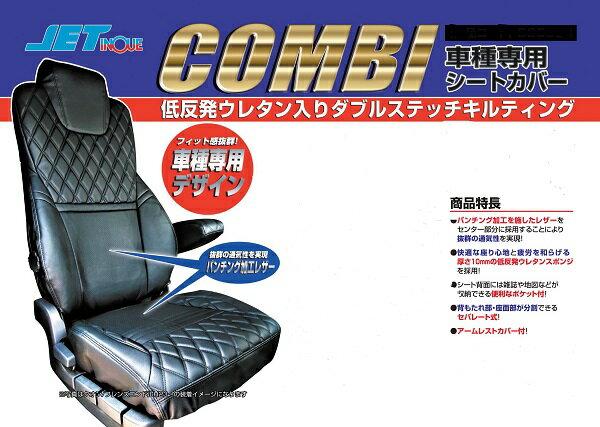 【車種専用シートカバー 運転席用 COMBI ブラック/黒糸 】