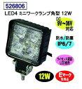 【LED4ミニワークランプ 角型 12W】12/24V共用