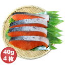 骨抜き魚 銀鮭切身 40g×4枚 真空パック 冷凍 ※骨なし魚 骨無し魚 骨取 ぎんさけ ギンサケ 介護食 幼児食 お弁当 ごはんのおとも おうちゴハン ごはん おとりよせ お取り寄せ ご飯