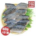 【送料無料】(骨抜き魚 さば切身 60g×10枚 真空パック 冷凍 ※骨なし魚 骨無し魚 骨取