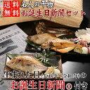 干物(ひもの)詰め合わせお誕生日新聞セット-万福還暦祝い・お...