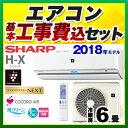 【工事費込セット(商品+基本工事)】[AY-H22X-W] シャープ ルームエアコン H-Xシリーズ プラズマクラスターNEXT搭載フラッグシップモデル 冷房/暖房:6畳程度 2018年モデル 単相100V・15A ホワイト系 【送料無料】