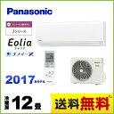 [CS-367CJ2-W] パナソニック ルームエアコン Jシリーズ Eolia エオリア ナノイーX搭載モデル 冷暖房:12畳程度 2017年モデル 単相200..