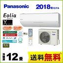 [CS-368CX2-W] パナソニック ルームエアコン Xシリーズ Eolia エオリア 高性能モデル 冷房/暖房:12畳程度 2018年モデル 単相200V・2..