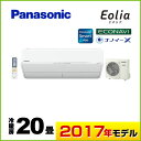 [CS-637CX2-W] パナソニック ルームエアコン Xシリーズ Eolia エオリア ダブル温度気流搭載 冷暖房:20畳程度 2017年モデル 単相200V..