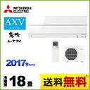 [MSZ-AXV5617S-W] 三菱 ルームエアコン AXVシリーズ 霧ヶ峰 デザインモデル 冷暖房:18畳程度 2017年モデル 単相200V・15A パウダース..